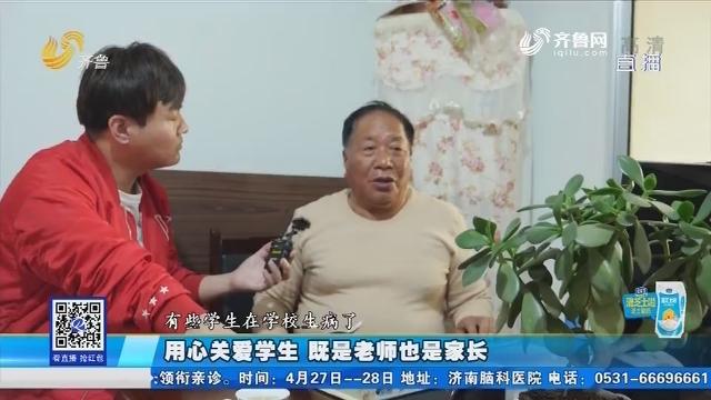 淄博:用心关爱学生 既是老师也是家长
