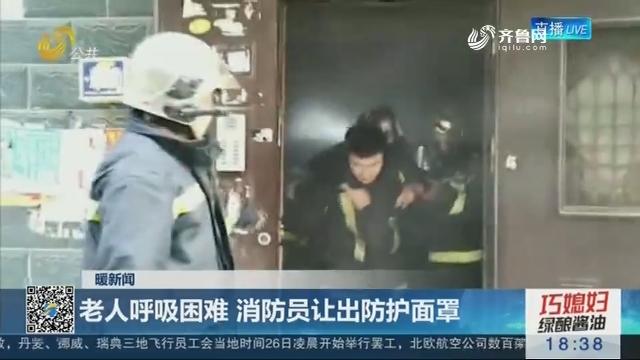 【暖新闻】淄博:楼房起火 5人被困