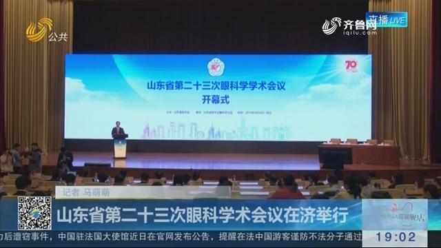 山东省第二十三次眼科学术会议在济举行