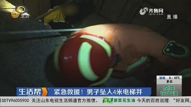 威海:紧急救援!男子坠入4米电梯井