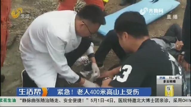 潍坊:紧急!老人400米高山上受伤