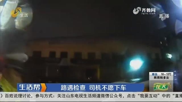 潍坊:路遇检查 司机不愿下车