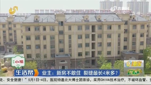 【独家】潍坊:业主新房不敢住 裂缝最长4米多?