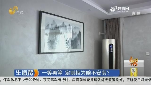 济南:一等再等 定制柜为啥不安装?