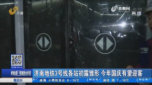 济南地铁3号线各站初露雏形 2019年国庆有望迎客