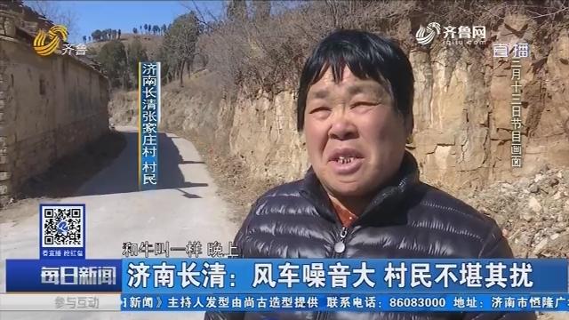 济南长清:风车噪音大 村民不堪其扰