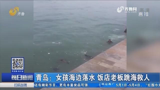 青岛:女孩海边落水 饭店老板跳海救人