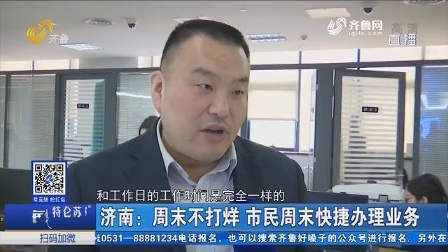 济南:周末不打烊 市民周末快捷办理业务