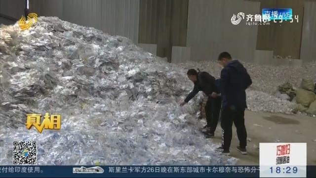 """【真相】泰安:输液瓶(袋)""""藏""""在工业区 易燃安全隐患大"""