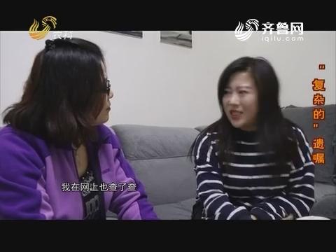 """【荣凯有说法】""""复杂的""""遗嘱"""