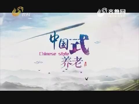 2019年04月27日《中国式养老》完整版