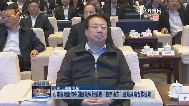"""山東省政府與中國建設銀行簽署""""數字山東""""建設戰略合作協議"""
