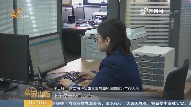 济南:周末不打烊 方便市民办业务