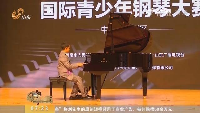 2019世界之巅国际青少年钢琴大赛初赛在济南举办
