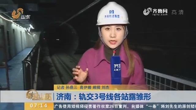 【闪电新闻客户端】济南:轨交3号线各站露雏形