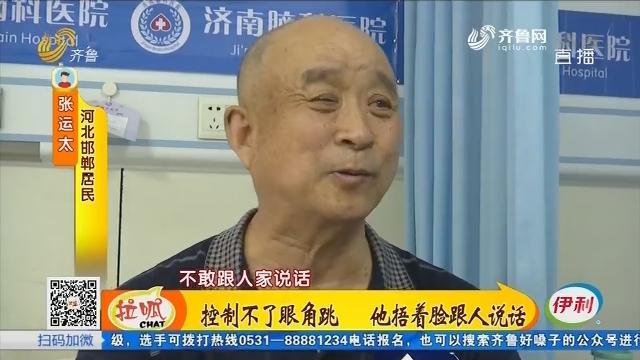 济南:控制不了眼角跳 他捂着脸跟人说话