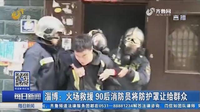 淄博:火场救援 90后消防员将防护罩让给群众