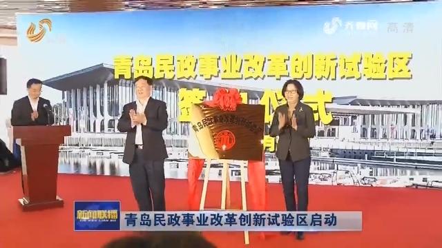 青岛民政事业改革创新试验区启动