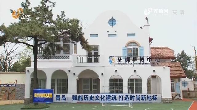 青岛:赋能历史文化建筑 打造时尚新地标