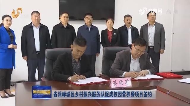 省派峄城区乡村振兴服务队促成校园营养餐项目签约