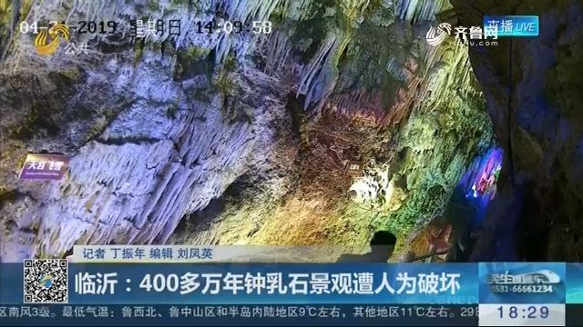 临沂:400多万年钟乳石景观遭人为破坏