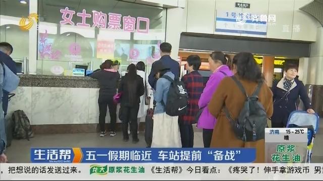 """济南:五一假期临近 车站提前""""备战"""""""