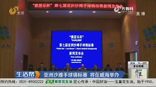 亚洲沙滩手球锦标赛 将在威海举办
