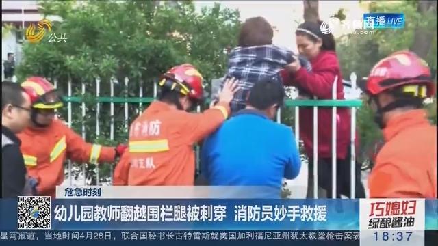 【危急时刻】青州:幼儿园教师翻越围栏腿被刺穿 消防员妙手救援