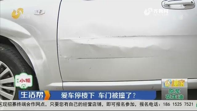 济南:爱车停楼下 车门被撞了?
