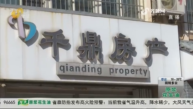 潍坊:找中介买房 交了定金难过户