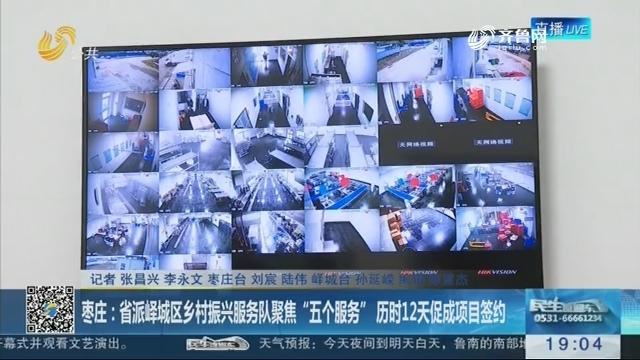 """枣庄:省派峄城区乡村振兴服务队聚焦""""五个服务"""" 历时12天促成项目签约"""