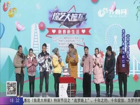 20190428《综艺大篷车》:走进济南商河怀仁镇
