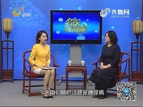 20190428《名医话健康》:名医马宏博——中西医结合防治糖尿病