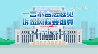 《法院在线》04-27:《小齐小鲁普法系列动漫:一言不合法庭见 诉讼风险要细算》