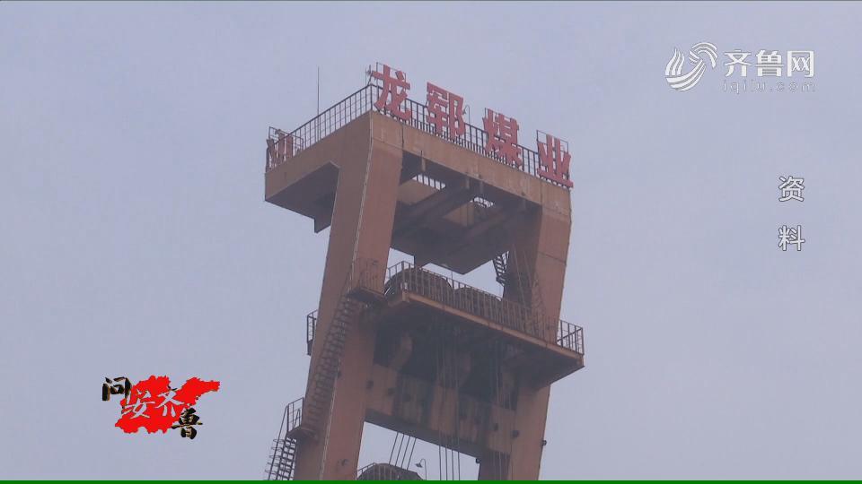 《问安齐鲁》04-27:《山东完成龙郓煤业事故调查 24人被问责》