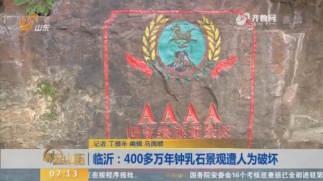 【闪电新闻排行榜】临沂:400多万年钟乳石景观遭人为破坏