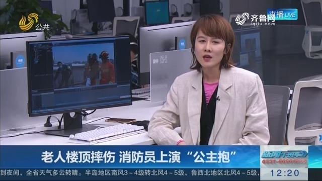 """【连线编辑区】老人楼顶摔伤 消防员上演""""公主抱"""""""
