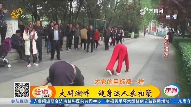 济南:大明湖畔 健身达人来相聚