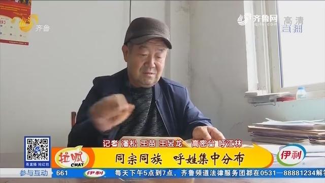 【文化故事之山东姓氏】高密:同宗同族 呼姓集中分布