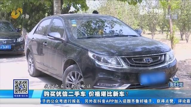 济南:购买优信二手车 价格堪比新车?