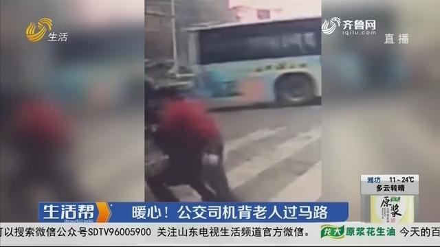 烟台:暖心! 公交司机背老人过马路