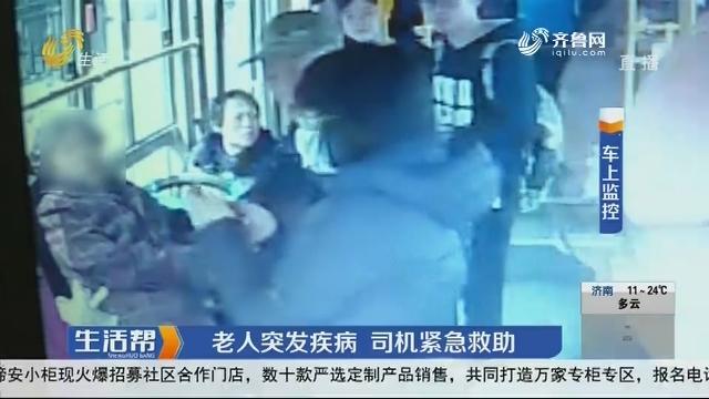 烟台:老人突发疾病 司机紧急救助