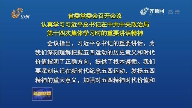 省委常委會召開會議 認真學習習近平總書記在中共中央政治局第十四次集體學習時的重要講話精神