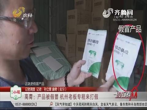 【记者调查】高青:产品被假冒 杭州老板专程来打假