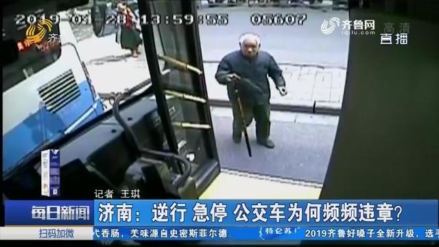 济南:逆行 急停 公交车为何频频违章?