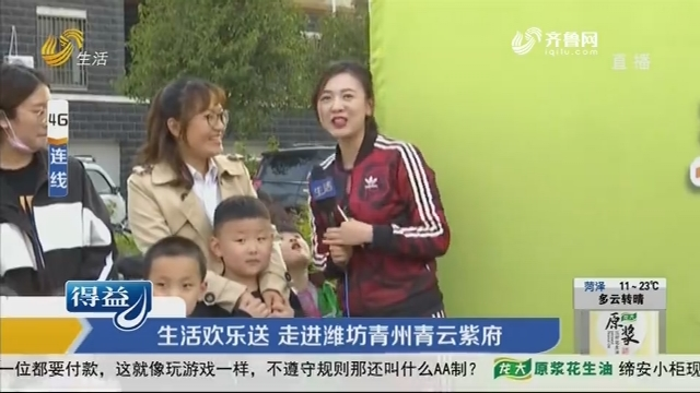 生活欢乐送 走进潍坊青州青云紫府