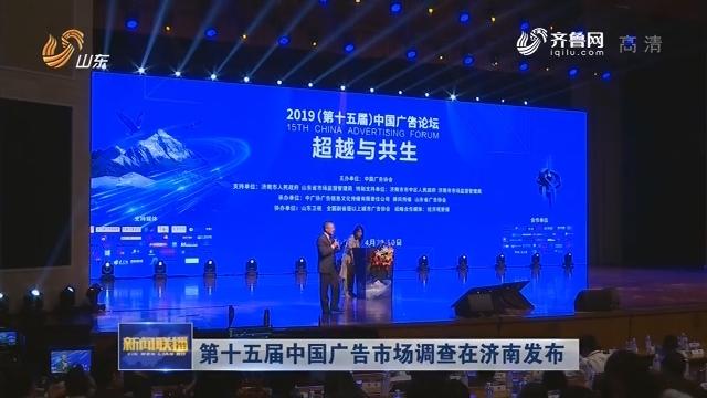 第十五届中国广告市场调查在济南发布