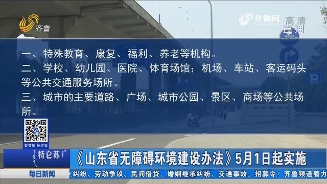 《山东省无障碍环境建设办法》5月1日起实施