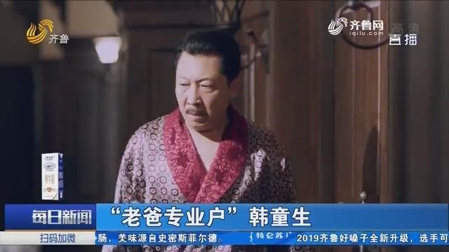 """【好戏在后头】""""老爸专业户""""韩童生"""