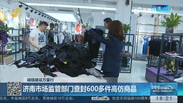 【诚信建设万里行】济南市场监管部门查封600多件高仿商品